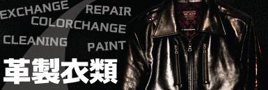 革衣類の修理