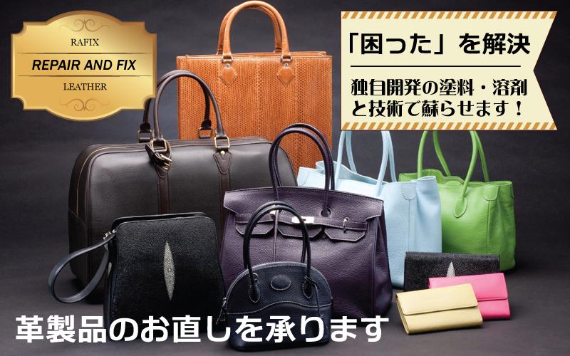 神奈川県で革製品の修理・リペアはRAFIXにお任せください。