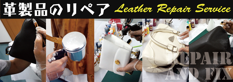 福岡県で染め直し・カラーチェンジ・縫製修理・内側修理など革製品の修理やリペアはお任せください。