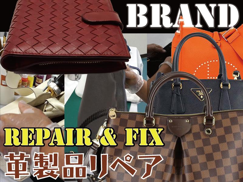 ブランド品のバック,鞄(カバン),財布(サイフ),ポーチなど革製品の修理はRAFIXにお任せください。