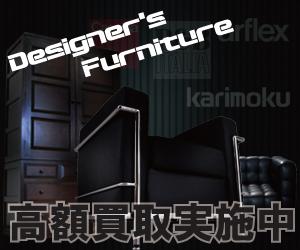 東京で家具を買取するリサイクルショップ