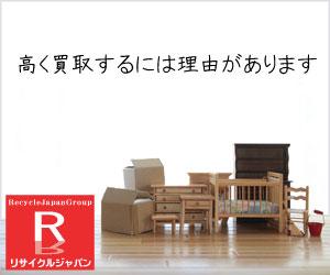名古屋で家電買取・家電製品買取の事なら出張買取専門リサイクルショップにお任せ