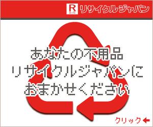 神奈川県で家電を高額買取するリサイクルショップ